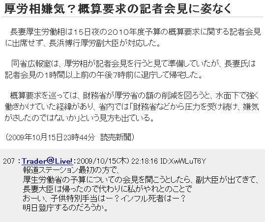 20091015TONSURANAGATUMA1.jpg