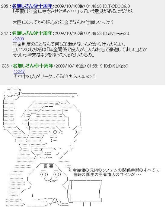 20091016NAGATUMA1.jpg