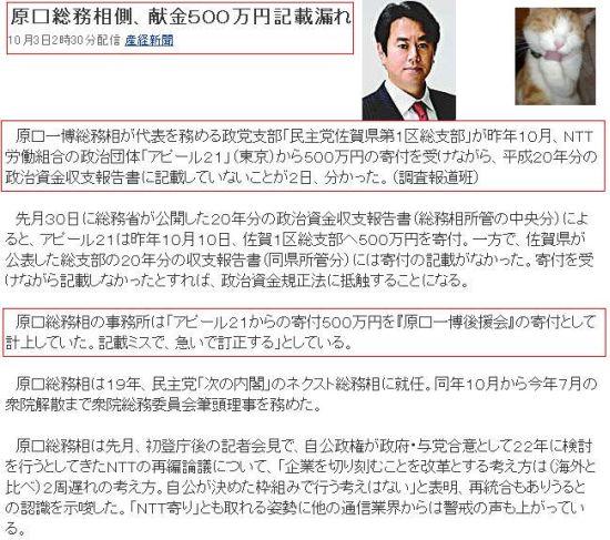 200910303HARAGUCHI.jpg