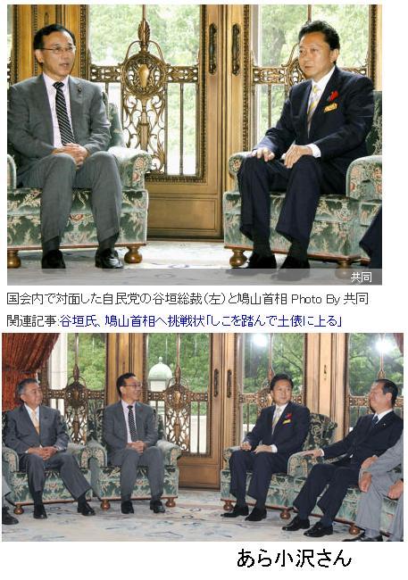 2009tanigakitohato1.jpg