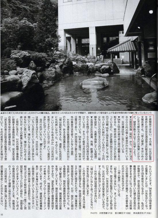 HANADAHATOZEIRISHI2.jpg