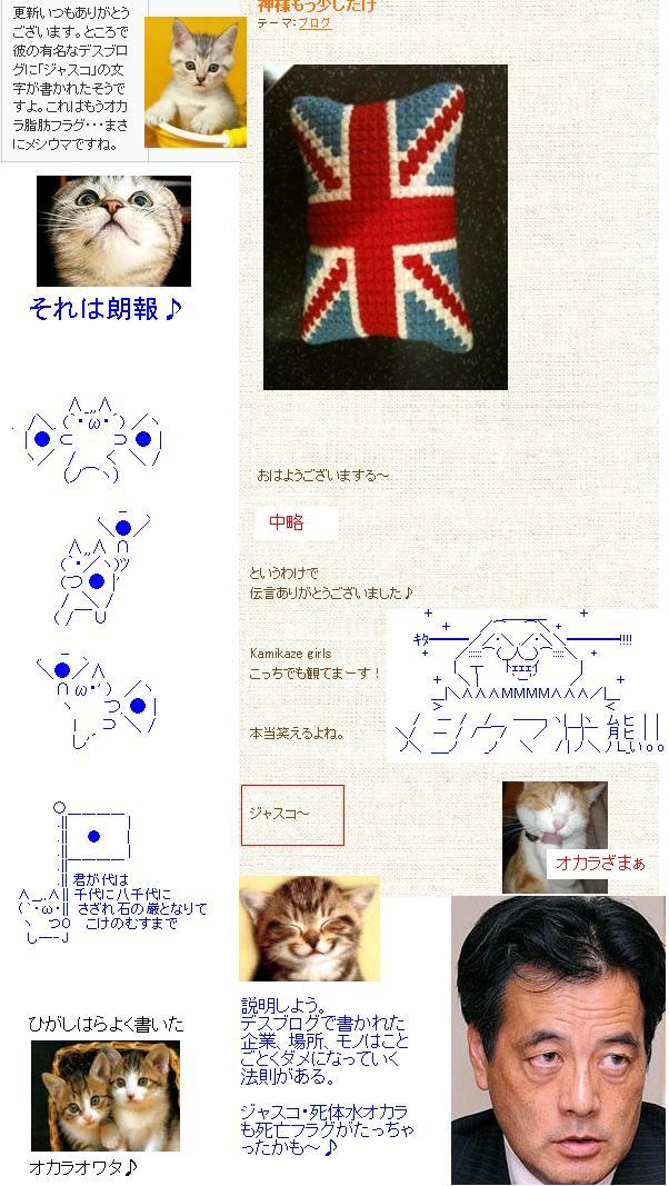 deshigashiharaokaraowari.jpg