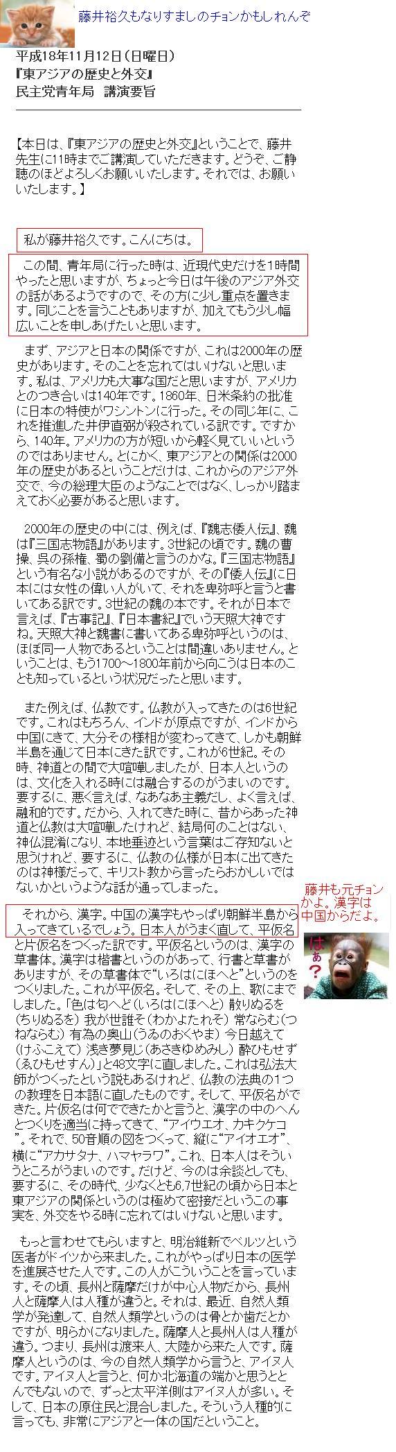 fujiichonggiwaku1.jpg