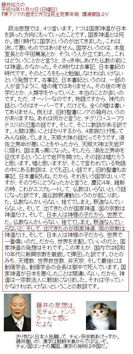 fujiichonggiwaku2.jpg