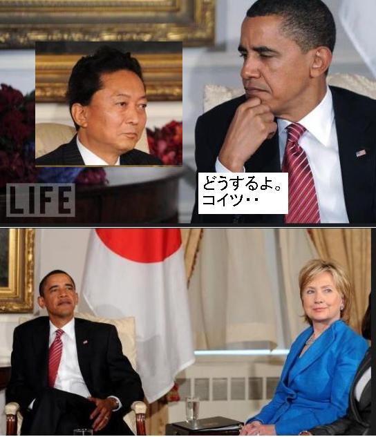 obamahatehatoyama1.jpg