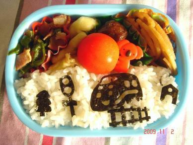 2009年11月02日のお弁当