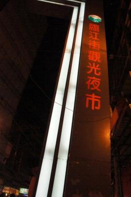 2011-7taiwan-158