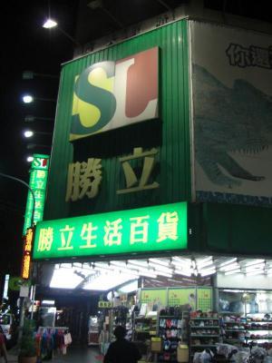2011.4台湾258