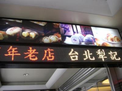 2011.4台湾292