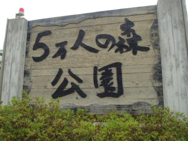 2011_0605_124048-P6053894.jpg