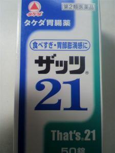 2010082522160000.jpg