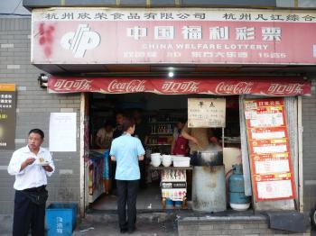 264杭州朝食の店