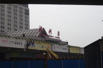 103杭州駅