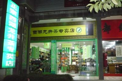 254杭州ホテル1