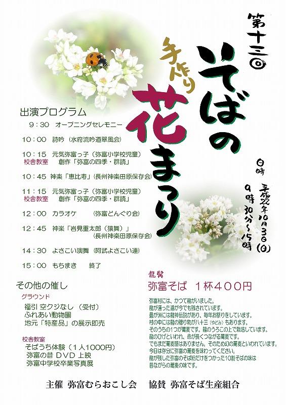 2010そばの花まつりプログラム