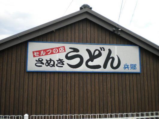 16兵郷(看板)