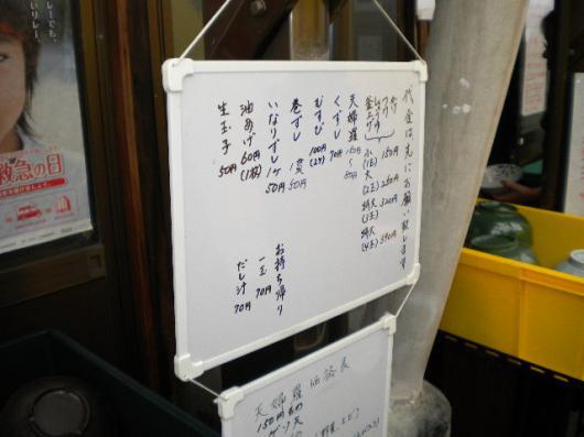 17兵郷(品書き)