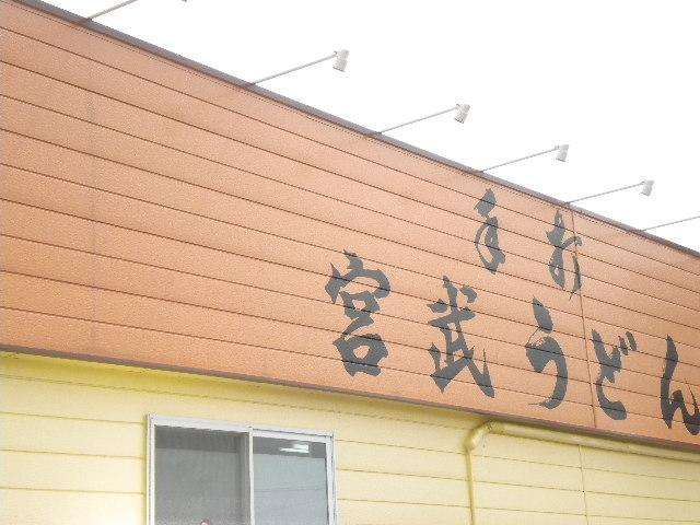 2010.05.22讃岐うどんツアー01