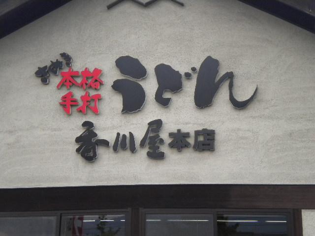 2010.05.22讃岐うどんツアー10