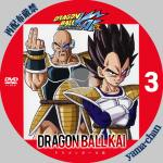 dragonballkai3