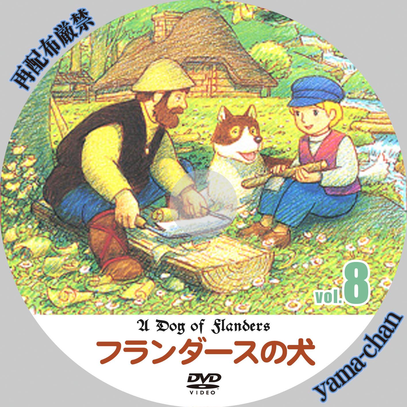 フランダース の 犬 劇場 版 dvd ラベル