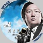 HEROESfinal44.jpg