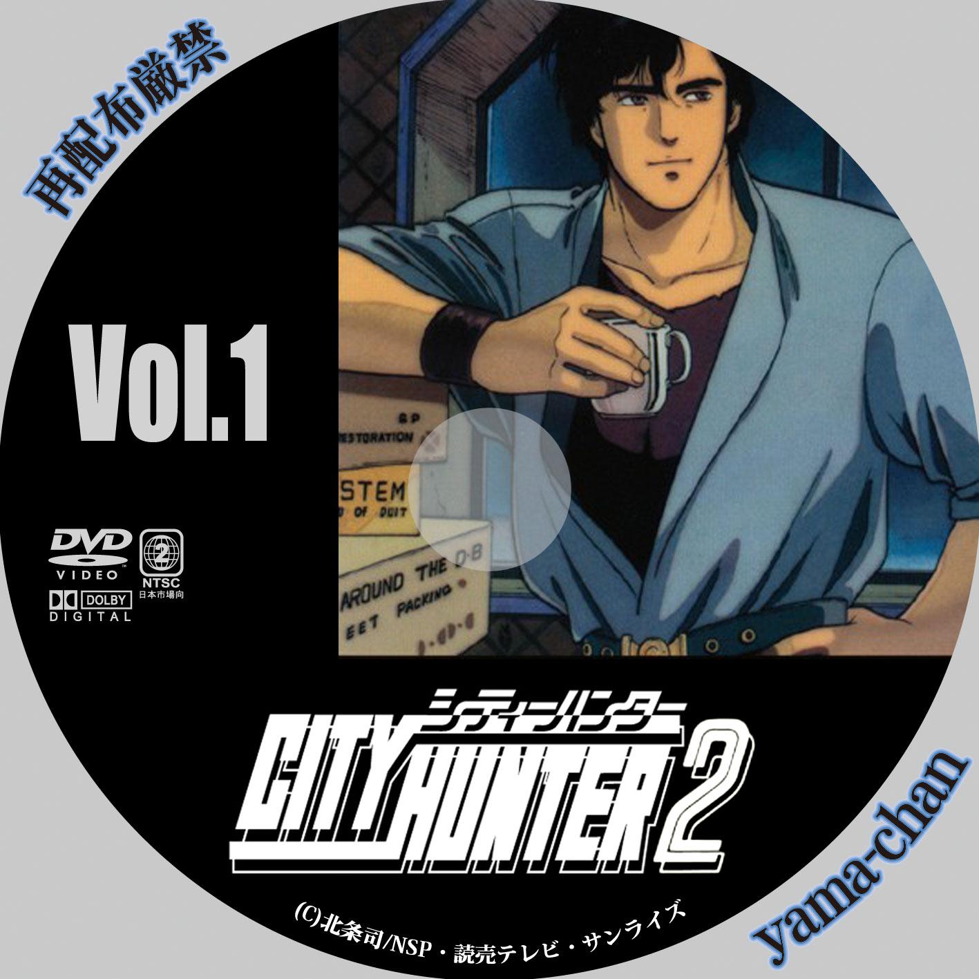 シティー ハンター 91 dvd ラベル
