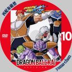 dragonballkai10.jpg