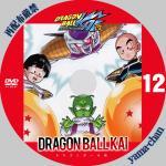dragonballkai12.jpg