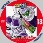 dragonballkai13.jpg