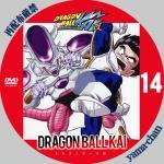 dragonballkai14.jpg