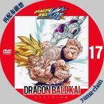 dragonballkai17.jpg
