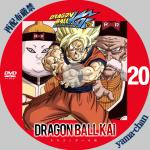 dragonballkai20.jpg