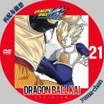 dragonballkai21.jpg