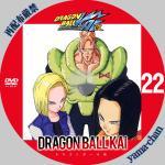 dragonballkai22.jpg