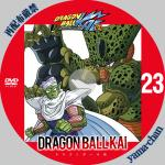 dragonballkai23.jpg