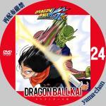 dragonballkai24.jpg