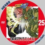 dragonballkai25.jpg