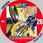 dragonballkai28.jpg