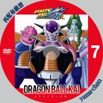 dragonballkai7.jpg