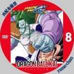 dragonballkai8.jpg