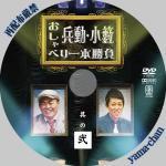 hyodokoyabu2.jpg