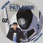 patlabor02.jpg