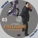 patlabor03.jpg