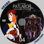 patlabor04.jpg