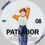 patlabor08.jpg