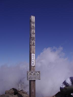山頂標識1