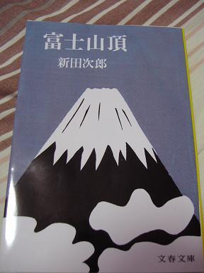 富士山頂2