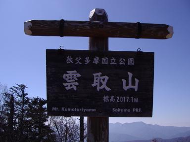 山頂標識3