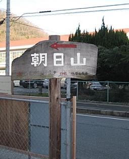 朝日山IMG_4218-1